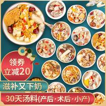 月子餐食品产妇30天营养套餐汤料包人流食谱食材小产后调理补品