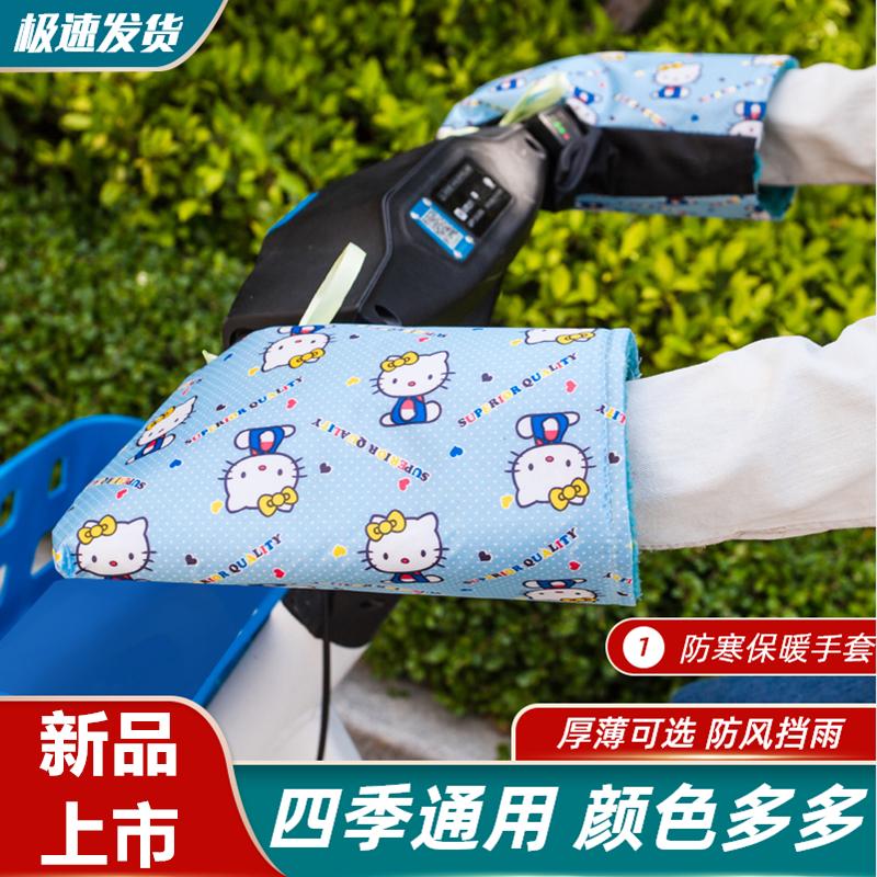 电动车手套冬季保暖棉把套电瓶车防水防寒加厚防风摩托车骑行手套
