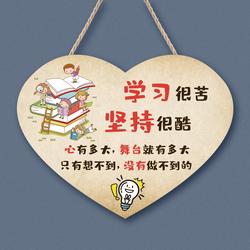 班级装饰文化墙布置 学生励志挂牌 儿童房卧室门口挂件标语牌定制