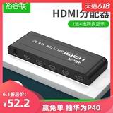 HDMI分配器1进4出4K 一分四一分三HDMI分配器分频器分支集线器3D高清电脑电视机顶盒显示器1080P分屏器