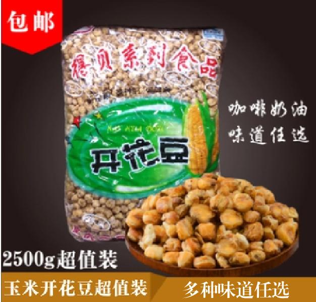 重庆特产咖啡玉米5斤奶油味开花豆爆米花休闲零食小吃黄金豆包邮
