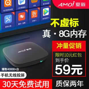 网络电视机顶盒全网通高清电视盒子家用wifi无线投屏魔盒4K播放器品牌