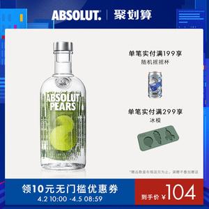 ABSOLUT VODKA 绝对伏特加苹果梨味700ml 原瓶进口洋酒鸡尾酒