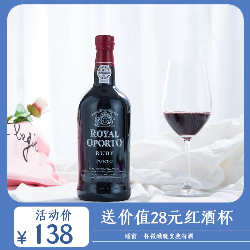 微醺晚安波特酒 葡萄牙ruby红宝石波特酒porto加强葡萄酒甜红酒