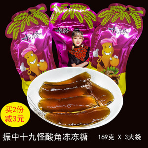 振中十九怪酸角冻冻糖果云南特产零食小吃果冻布丁甜酸角169gx3袋