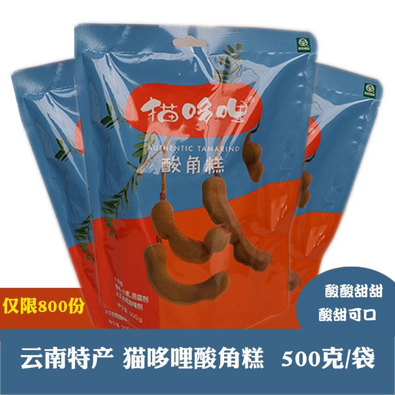 猫哆哩500g云南特产散装甜酸角软糖