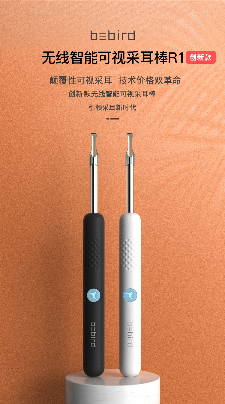 Visual ear care app HD video safety ear collector ear spoon personal care product endoscope ear digging