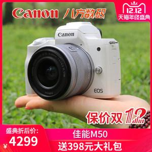 【官方授权】佳能m50微单vlog照相机