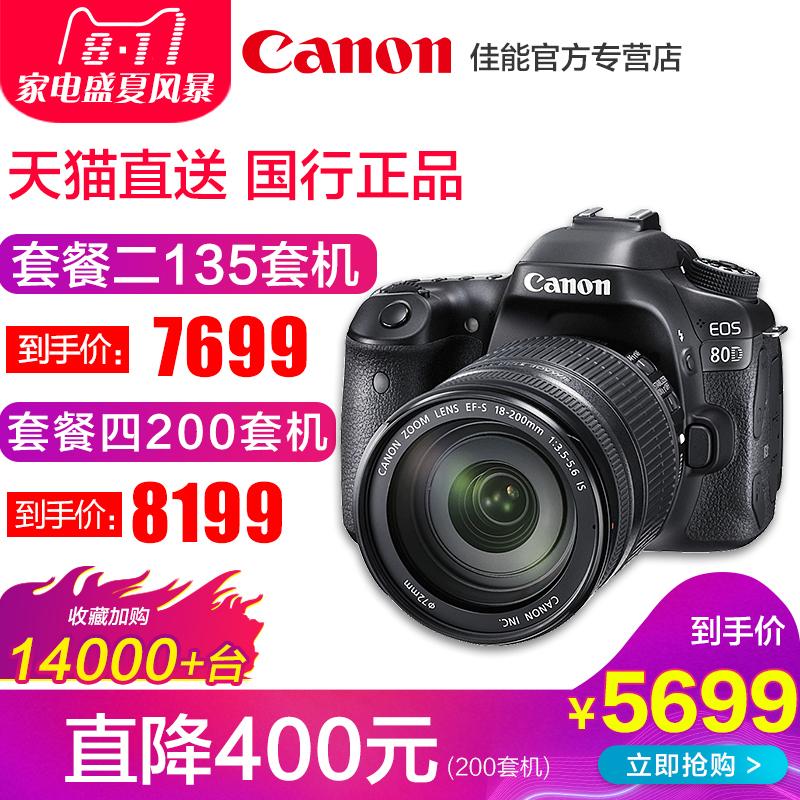 花呗分期Canon/佳能80D 18-200 18-135套机单机专业单反数码相机