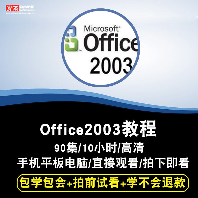 office2003视频教程 word/excel/ppt/access/outlook全套在线课程