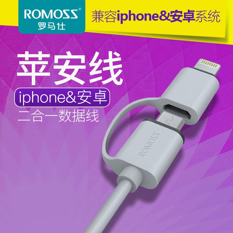ROMOSS罗马仕数据线一拖二 适用苹果安卓手机 通用二合一充电线