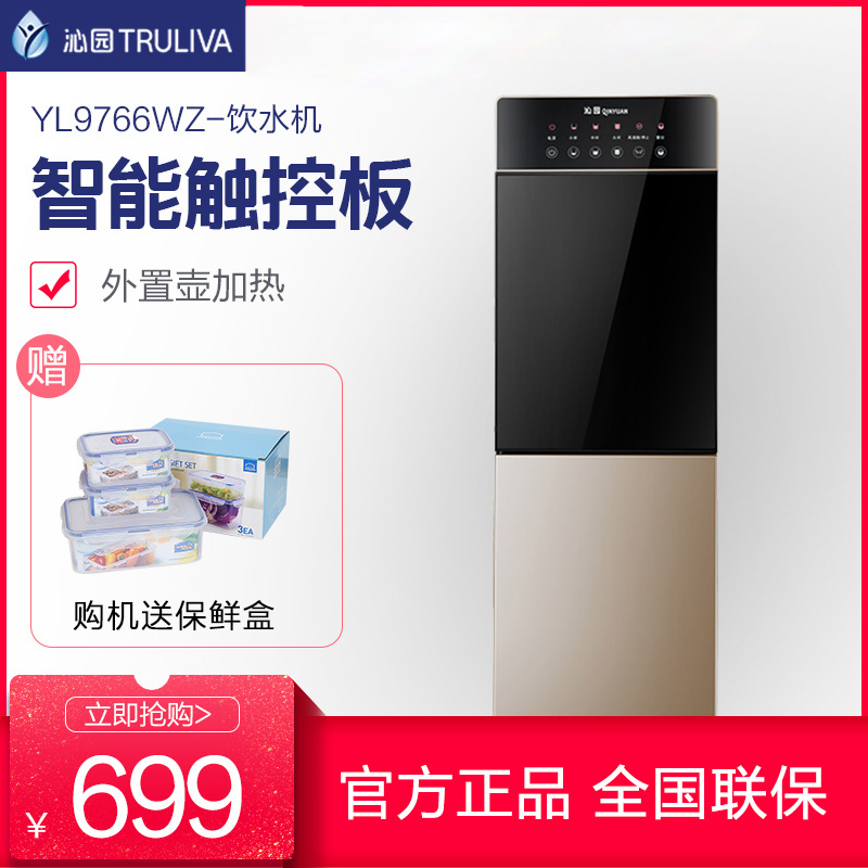 Qinyuan vertical household double door cold and hot ice and heat refrigeration and heating full-automatic touch only yl9766w water dispenser