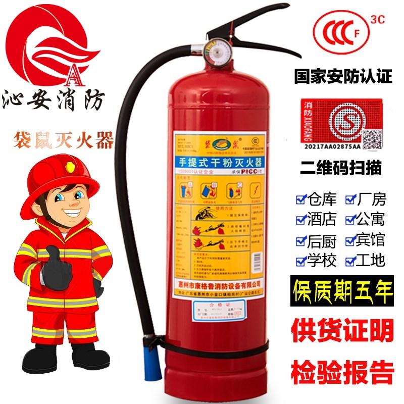 消防干粉�缁鹌�4kg手提式�缁鹌骷矣�3c消火器1/2/3/4/5公斤�缁鹌�