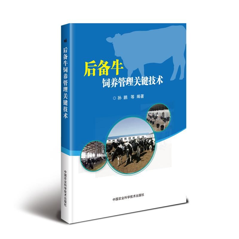 后备牛饲养管理关键技术 孙鹏 等 著 养殖 专业科-养殖书籍(千寻图书专营店仅售36.8元)