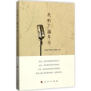 我的广播年华 畅销书籍 人文社科 正版关于有关方面学习了解知识