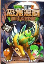 全新正版关于有关方面书籍类中国少年儿童出版社益智游戏少儿编绘笑江南恐龙岛之心恐龙岛之心恐龙漫画2植物大战僵尸