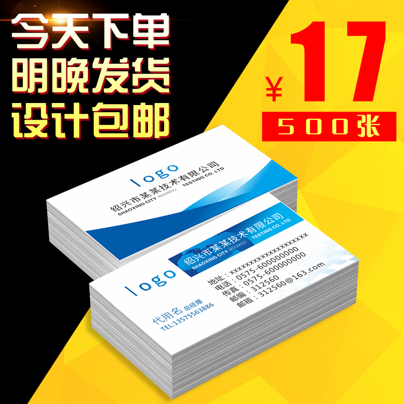 Make high-grade Waterproof PVC double-sided business card free design company business card printing, making, stamping and package mailing
