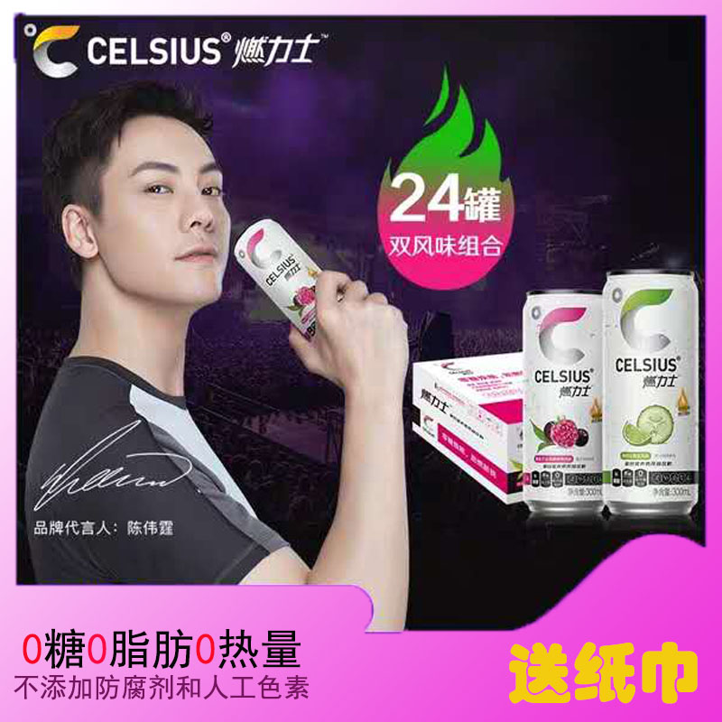 Celsius energy sports health functional drink lime cucumber raspberry double flavor 24 can package