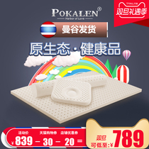 Pokalen Thailand Pure original imported natural latex baby mattress Three pieces set tatami cotton bed cover