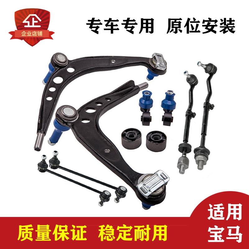全新适用于宝马3系E30控制臂悬挂摆臂吊杆横拉杆衬套球头支臂配件