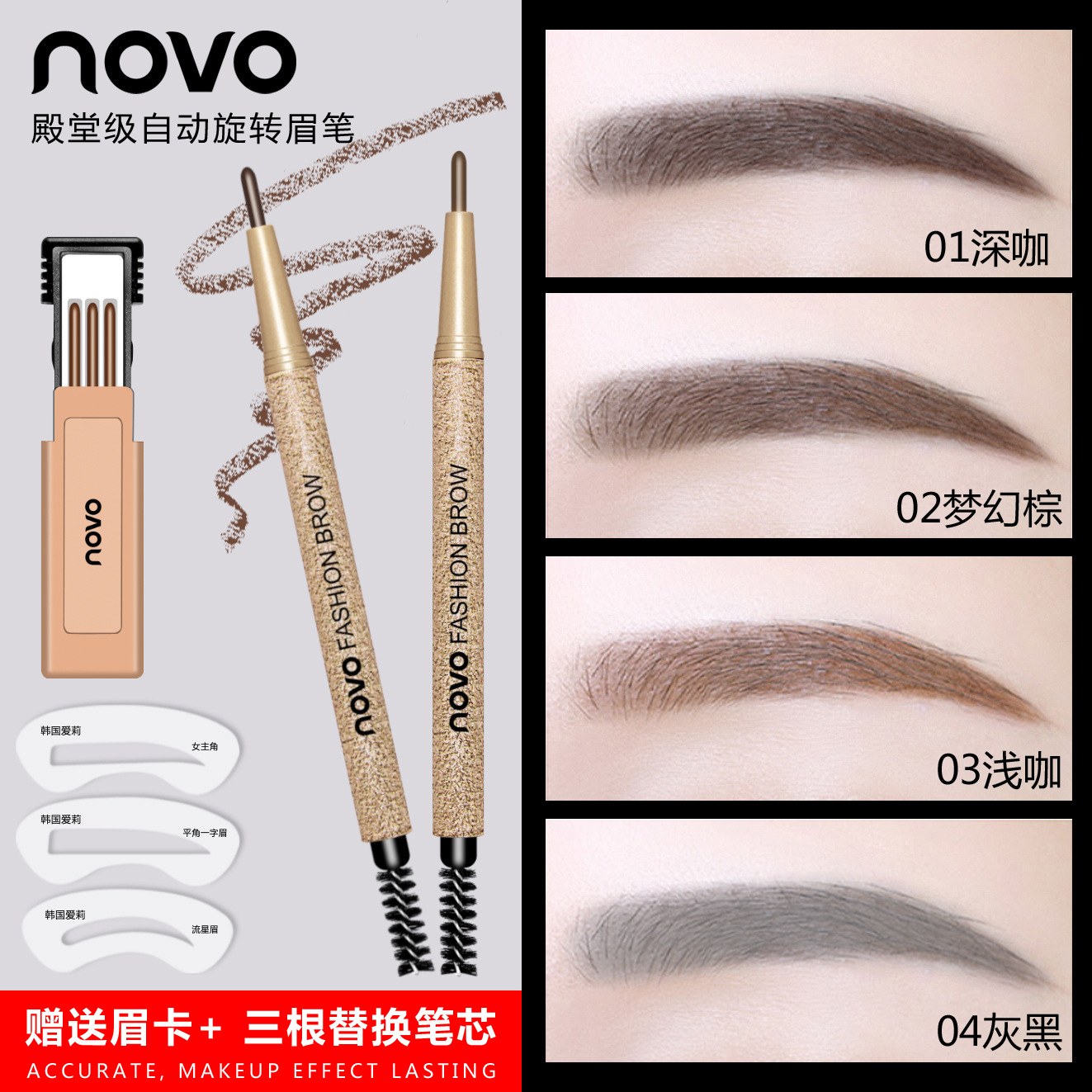 Novo eyebrow pencil Etude female tiktok, durable water resistant beginners, replacement of core shake with the same paragraph