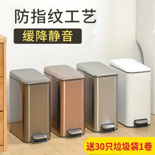 不锈钢卫生间垃圾桶家用带盖窄缝脚踩有盖厕所小创意长方形脚踏式