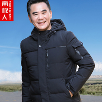 Antarctic Daddy Cotton Man medium long coat 40-50 years old middle-aged and elderly cotton jacket thickened down cotton clothing winter clothes