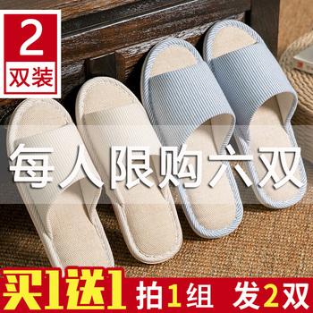 买一送一亚麻拖鞋夏季家居情侣棉布