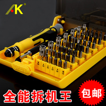 AK Notebook repair screwdriver computer mobile phone home disassembly screw Batch Set starter taper tool