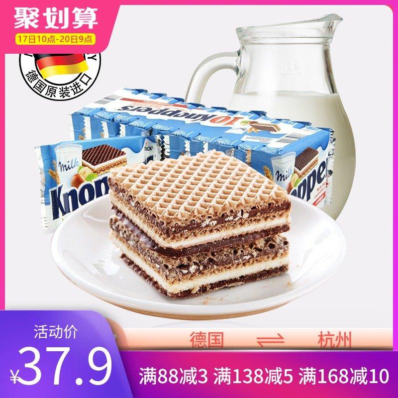 knoppers 威化饼干德国牛奶榛子巧克力威化饼干25g*10包夹心饼干,可领取3元天猫优惠券
