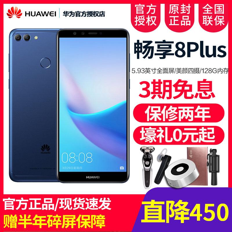 分期免息付款Huawei/华为 畅享8 Plus华为官方旗舰店手机正品畅想7s荣耀play 畅玩7x 7c 7a nova3e mate10pro