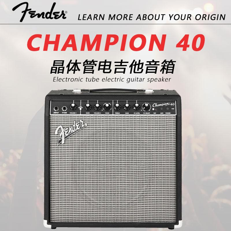 solo琴行 芬达fender系列CHAMPION 40 电吉他效果器功能音箱