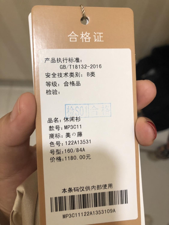 美之藤正品女装2109秋季新款衬衫小衫上衣MP3C11