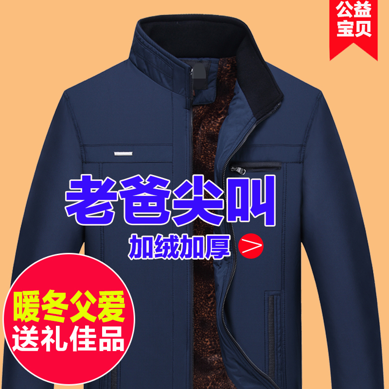 Middle aged jacket 40 year old clothes grandfather mens spring coat father 50 middle aged and old people 60 spring and autumn 70