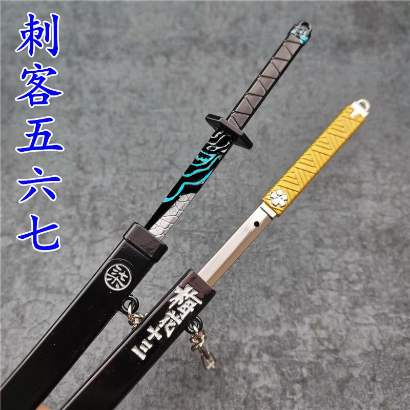 刺客五六七武器魔刀千刃刀剑梅花十三兵器飞镖指尖转动玩具模型