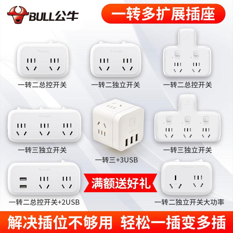批发公牛插座品字形转换器一转二三多孔电源插头多功能插排插无线