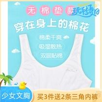 少女无棉垫款文胸 学生发育期调整型内衣 心福女童背心式内衣