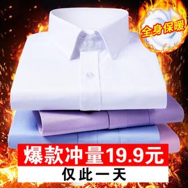 秋冬季长袖加绒加厚保暖白衬衫男士商务正装职业上班黑色衬衣服寸图片