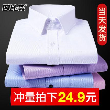 男士长袖白衬衫宽松商务正装韩版潮流帅气休闲百搭短袖衬衣黑色寸