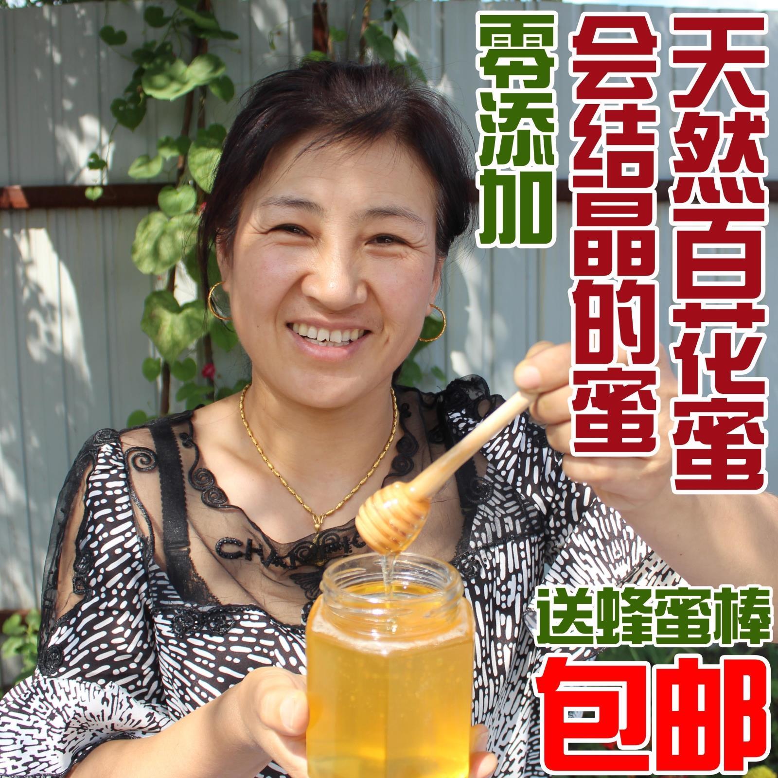 东北特产大兴安岭农家土蜂蜜 百花蜜天然结晶蜜500g包邮