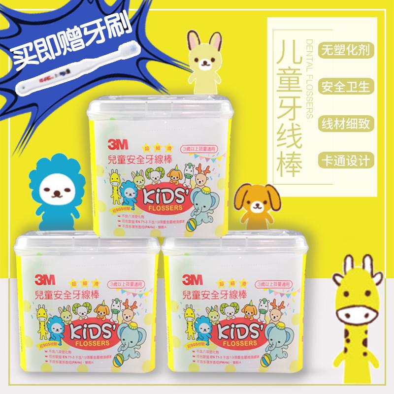 Тайвань 3M хорошо скольжение ребенок ребенок зуб линия палка животное моделирование противо мотылек зуб линия палка 198 только 3 коробка