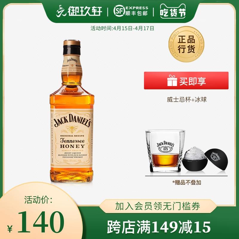 御玖轩 进口洋酒 Jack Daniels 杰克丹尼蜂蜜威士忌力娇酒700ml