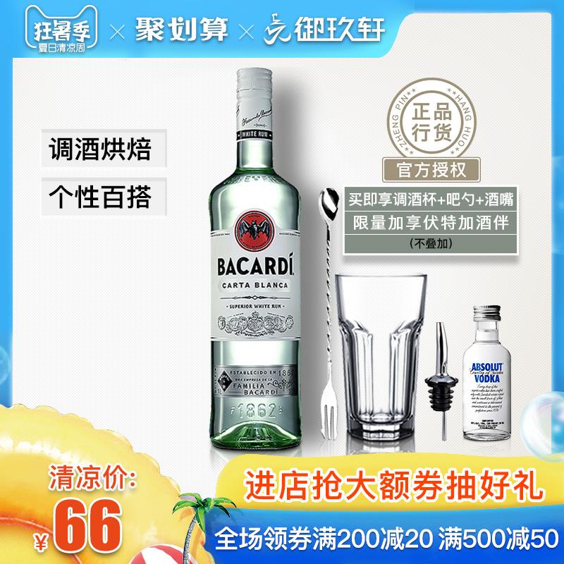 Bacardi 百加得白朗姆酒 超级白朗姆酒750ml 调酒烘焙鸡尾酒洋酒