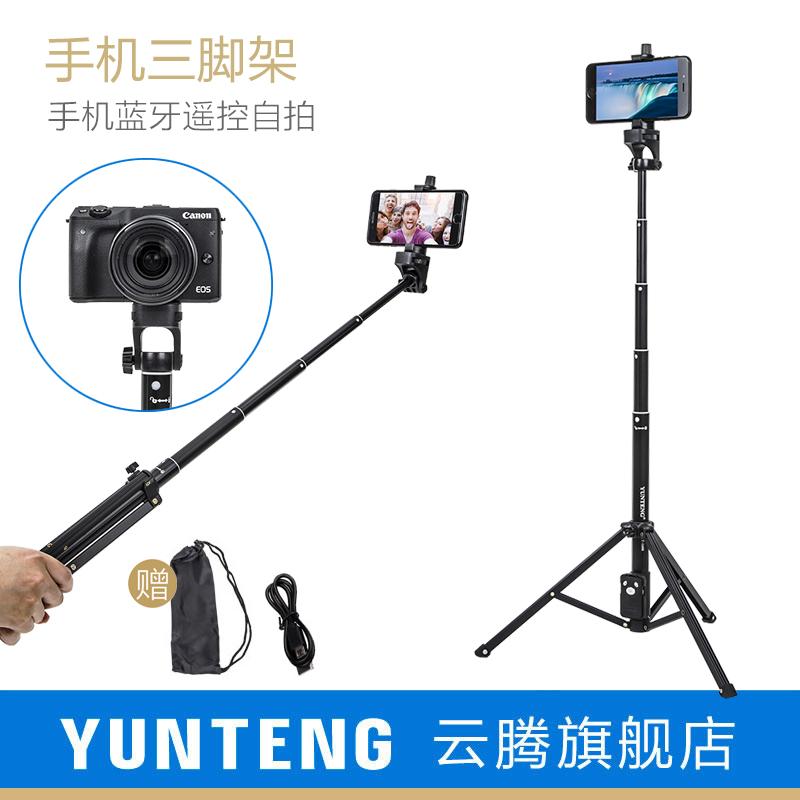 云腾1688手机三脚架自拍杆便携拍照通用华为拍摄视频户外直播支架