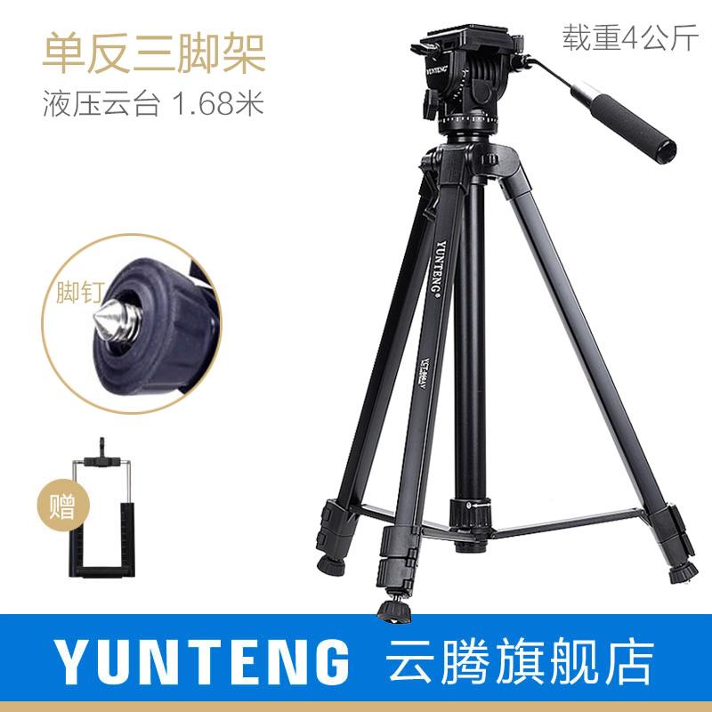 云腾860大型摄像机三脚架专业液压阻尼云台适用索尼佳能松下摄影录像单反相机支架滑轮婚庆微电影脚钉三角架