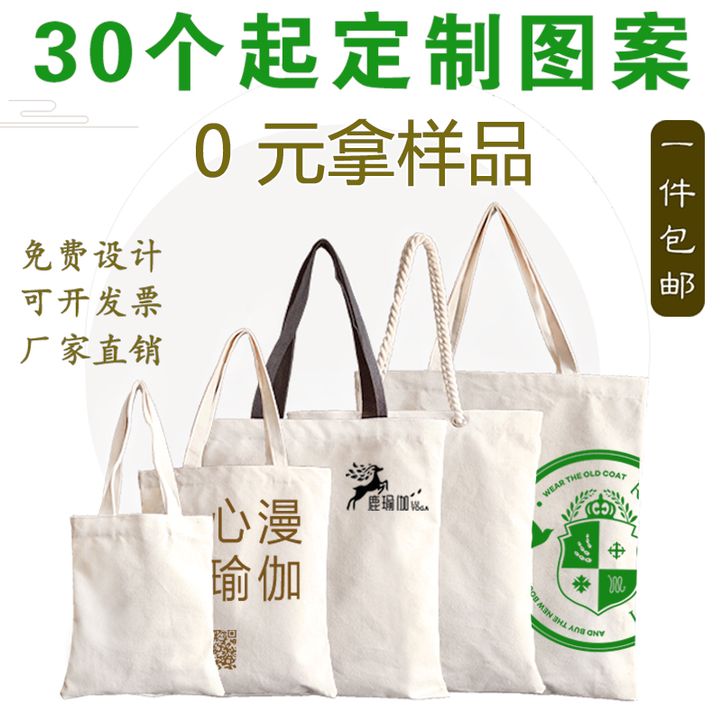Canvas bag made to order blank DIY hand-painted bag student womens one shoulder portable shopping bag made to order logo