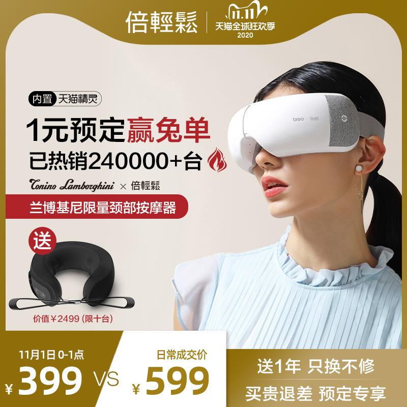 21日0点、双11预售: breo 倍轻松 iSeex 眼部按摩器护眼仪(需1元预定,前1小时)