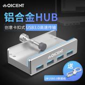 创意夹扣式扩展,QIC高速USB3.0铝合金HUB分线器