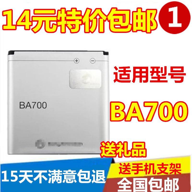 适用索尼爱立信MT11i MK16i 索爱ST18i MT15i电池 BA700手机电池