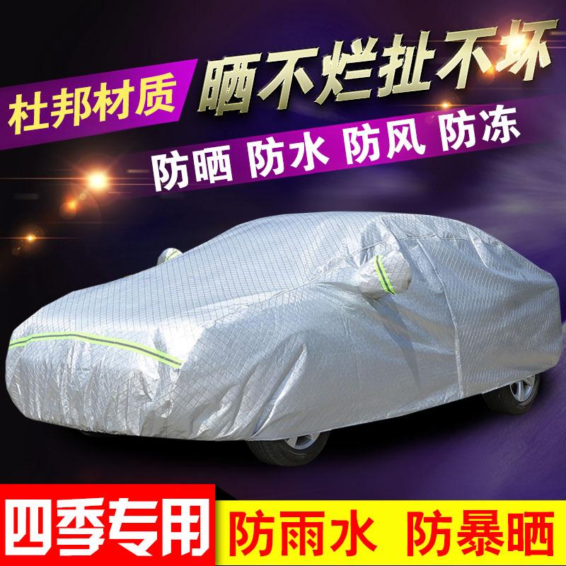 19款车衣车罩汽车套外罩防晒防雨隔热四季通用加厚套子专用遮阳罩
